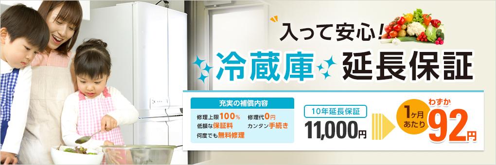 冷蔵庫延長保証